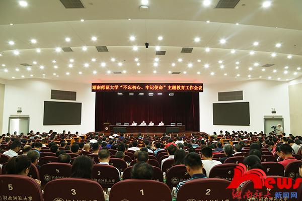 """湖南师范大学我校召开""""不忘初心、牢记使命""""主题教育工作会议"""