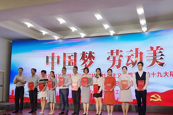 """我校教师在省总工会""""中国梦·劳动美""""主题演讲比赛中获佳绩"""