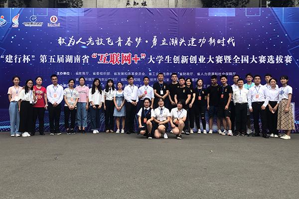 """我校在第五届""""互联网+""""湖南省大学生创新创业大赛中创佳绩"""